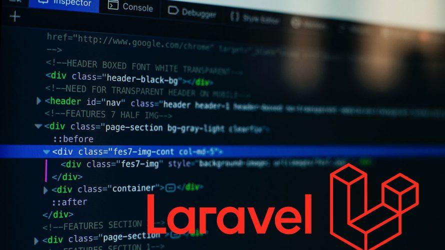 PHPフレームワークLaravelの勉強法